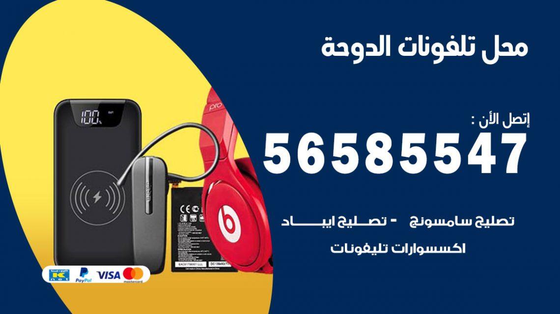 رقم محل تلفونات الدوحة / 56585547 / فني تصليح تلفون ايفون سامسونج خدمة منازل