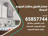 فني تفصيل مطابخ المنيوم الدوحة