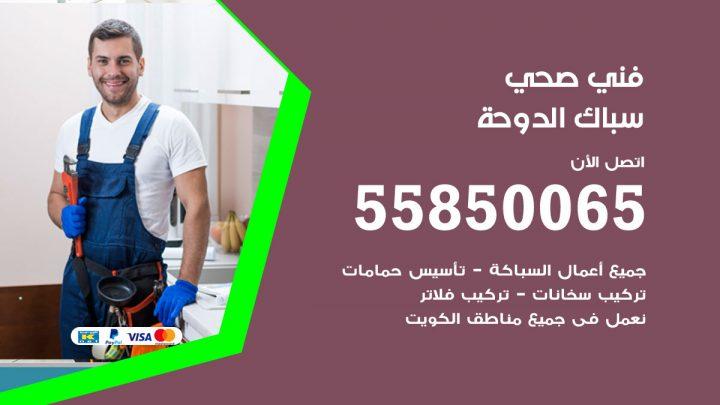 فني سباك صحي الدوحة / 55850065 / معلم ادوات صحية