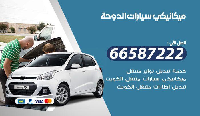 فني تركيب ستلايت الدوحة / 65651441 / فني ستلايت 24 ساعة
