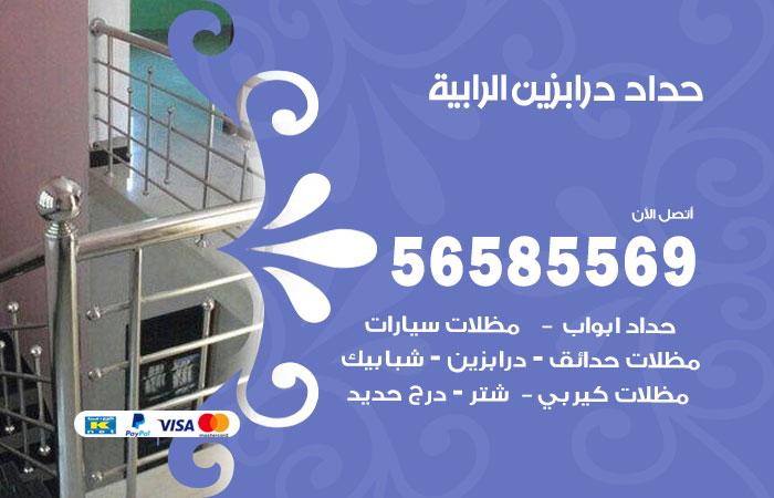 رقم حداد درابزين الرابية / 56585569 / معلم حداد تفصيل وصيانة درابزين حديد