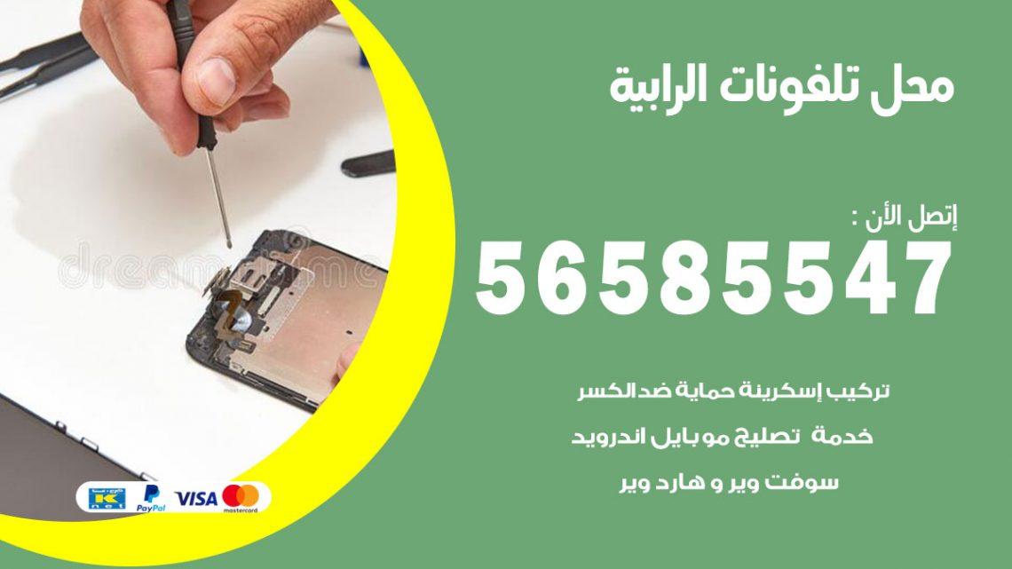 رقم محل تلفونات الرابية / 56585547 / فني تصليح تلفون ايفون سامسونج خدمة منازل