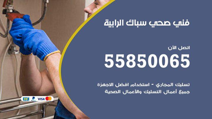 فني سباك صحي الرابية / 55850065 / معلم ادوات صحية
