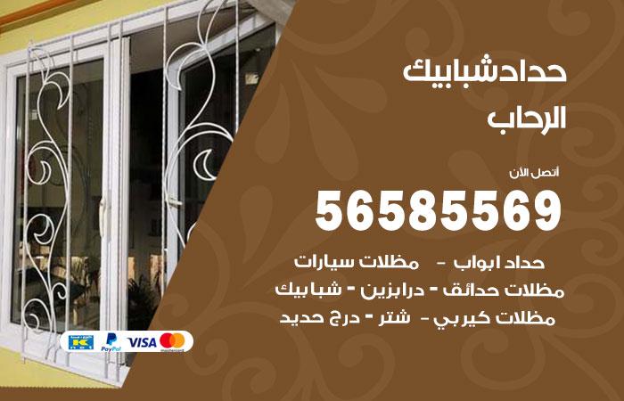 رقم حداد شبابيك الرحاب / 56585569 / معلم حداد شبابيك أبواب درابزين درج مظلات