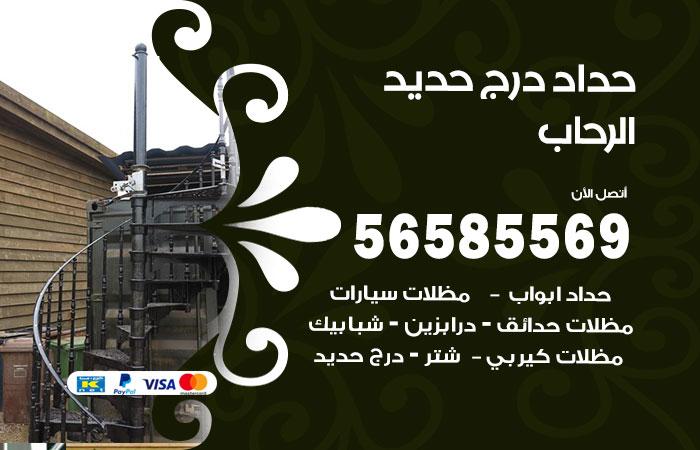 رقم حداد درج حديد الرحاب / 56585569 / فني حداد أبواب درابزين شباك مظلات
