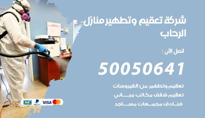 شركة تعقيم وتطهير منازل الرحاب / 50050641 / تعقيم منازل من فيروس كورونا