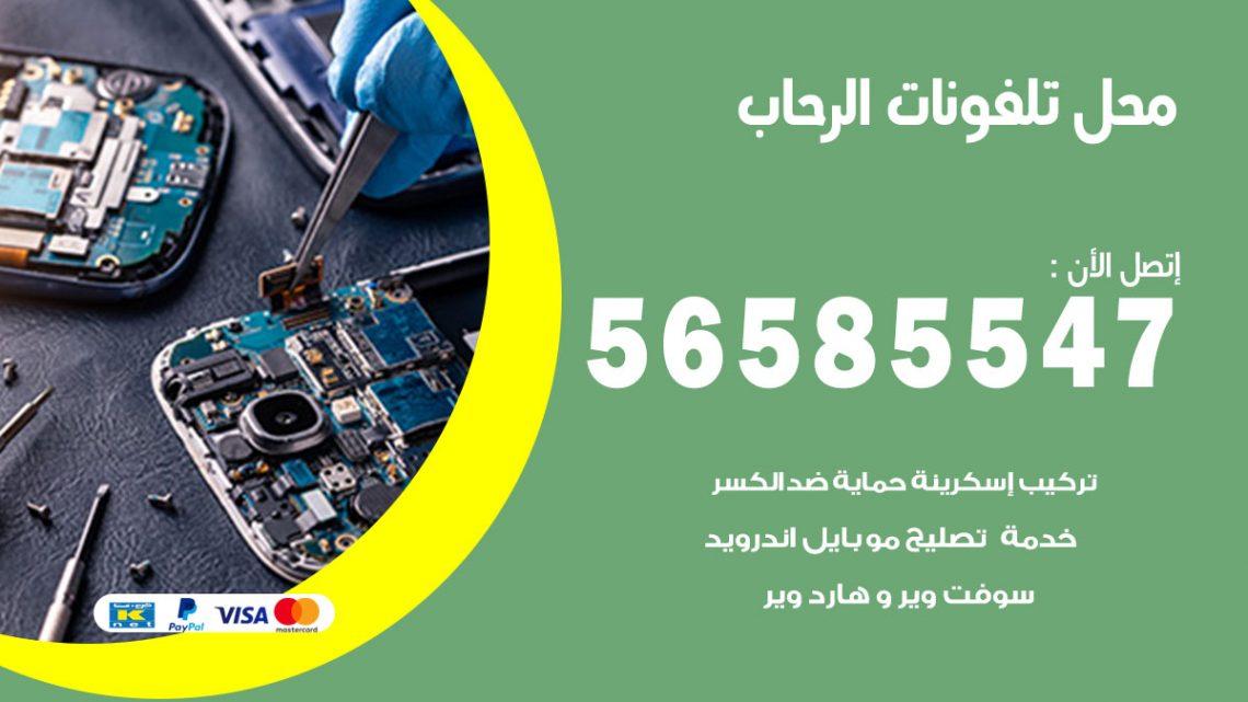 رقم محل تلفونات الرحاب / 56585547 / فني تصليح تلفون ايفون سامسونج خدمة منازل