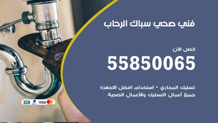 فني سباك صحي الرحاب / 55850065 / معلم ادوات صحية
