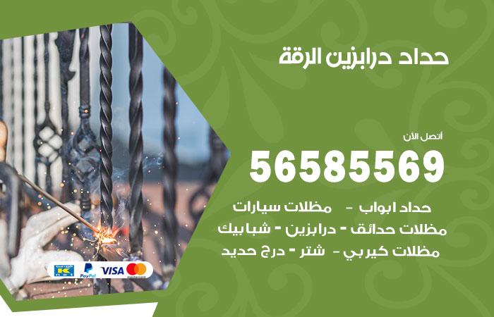 رقم حداد درابزين الرقة / 56585569 / معلم حداد تفصيل وصيانة درابزين حديد