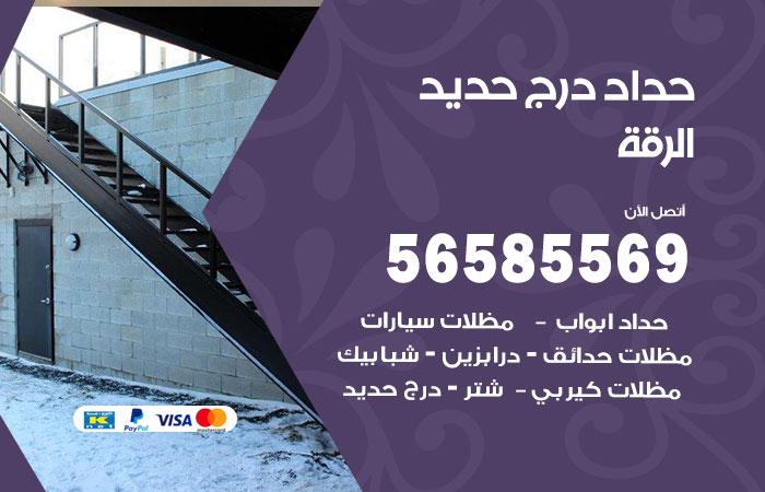 رقم حداد درج حديد الرقة / 56585569 / فني حداد أبواب درابزين شباك مظلات