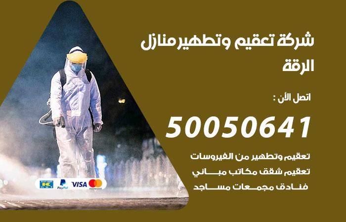 شركة تعقيم وتطهير منازل الرقة / 50050641 / تعقيم منازل من فيروس كورونا