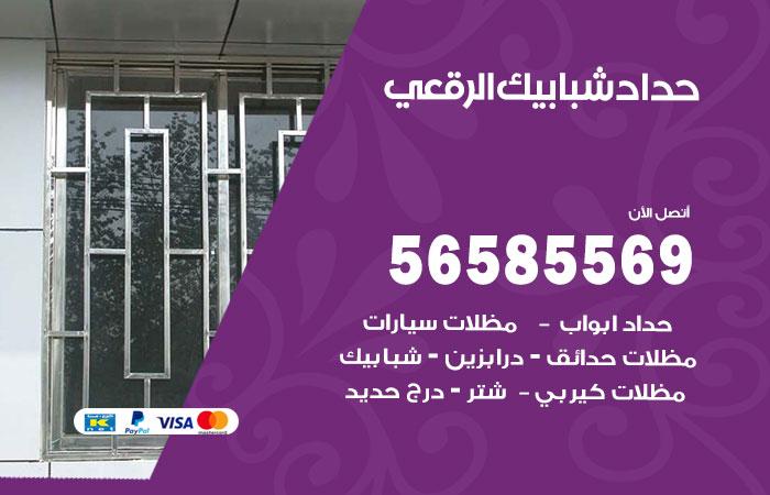 رقم حداد شبابيك الرقعي / 56585569 / معلم حداد شبابيك أبواب درابزين درج مظلات