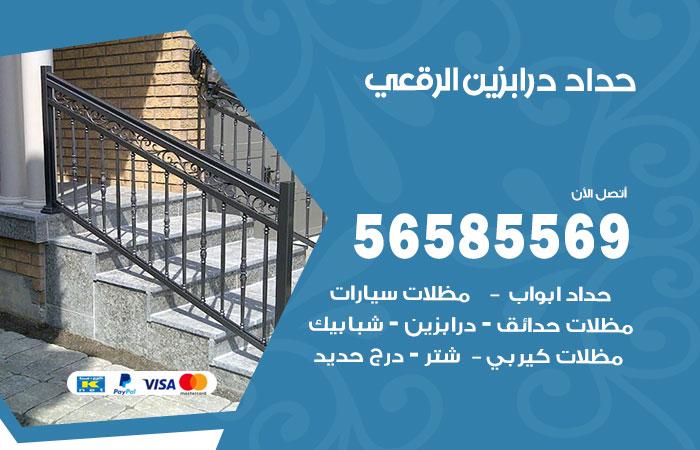 رقم حداد درابزين الرقعي / 56585569 / معلم حداد تفصيل وصيانة درابزين حديد