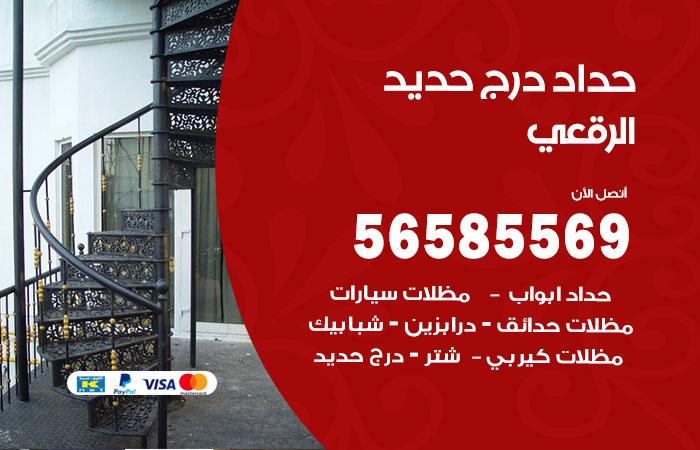 رقم حداد درج حديد الرقعي / 56585569 / فني حداد أبواب درابزين شباك مظلات