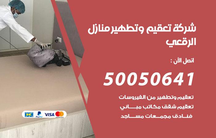 شركة تعقيم وتطهير منازل الرقعي / 50050641 / تعقيم منازل من فيروس كورونا