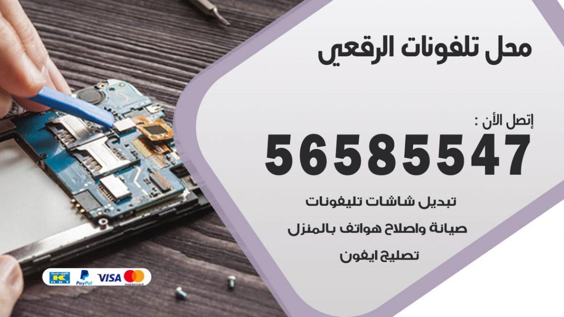 رقم محل تلفونات الرقعي / 56585547 / فني تصليح تلفون ايفون سامسونج خدمة منازل