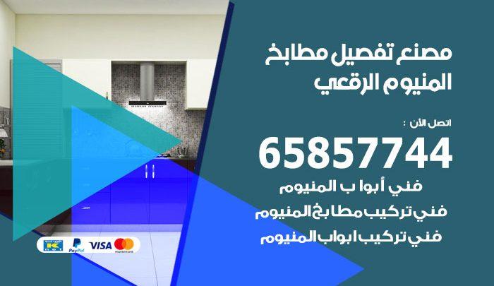 فني تفصيل مطابخ المنيوم الرقعي / 65857744 / مصنع جميع أعمال الالمنيوم