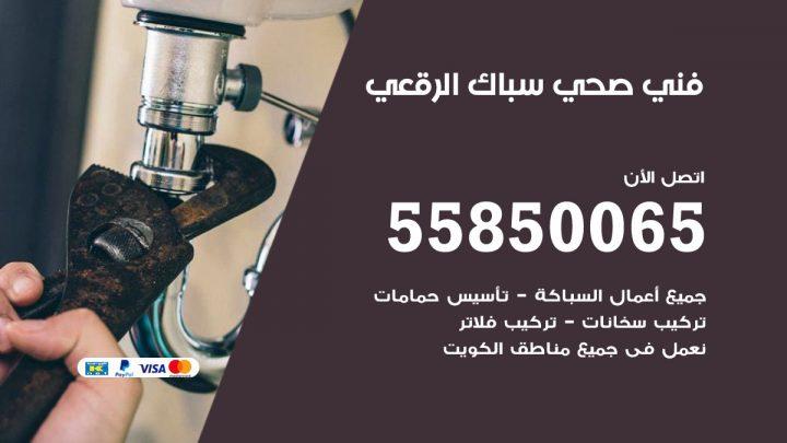 فني سباك صحي الرقعي / 55850065 / معلم ادوات صحية