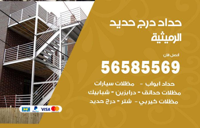 رقم حداد درج حديد الرميثية / 56585569 / فني حداد أبواب درابزين شباك مظلات