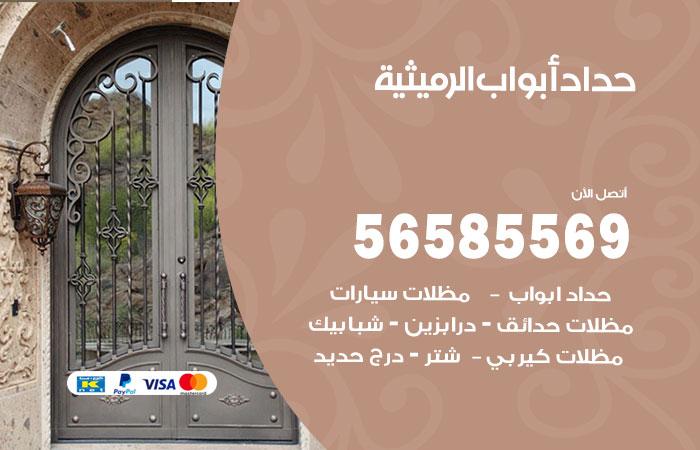 رقم حداد أبواب الرميثية / 56585569 / معلم حداد جميع أعمال الحدادة