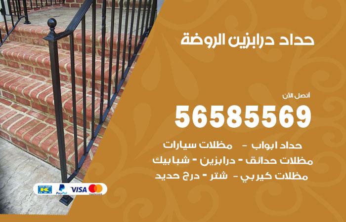 رقم حداد درابزين الروضة / 56585569 / معلم حداد تفصيل وصيانة درابزين حديد