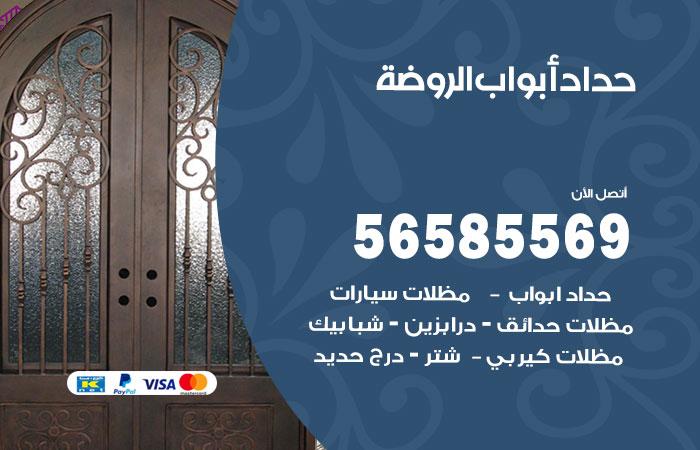رقم حداد أبواب الروضة / 56585569 / معلم حداد جميع أعمال الحدادة