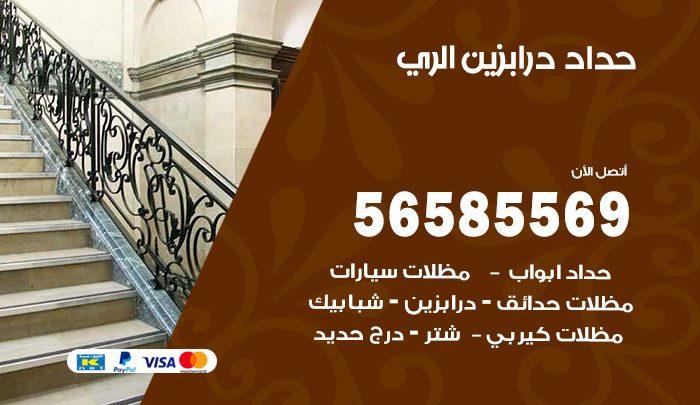 رقم حداد درابزين الري / 56585569 / معلم حداد تفصيل وصيانة درابزين حديد