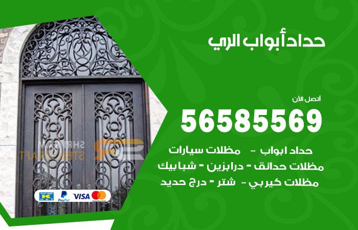 رقم حداد أبواب الري / 56585569 / معلم حداد جميع أعمال الحدادة