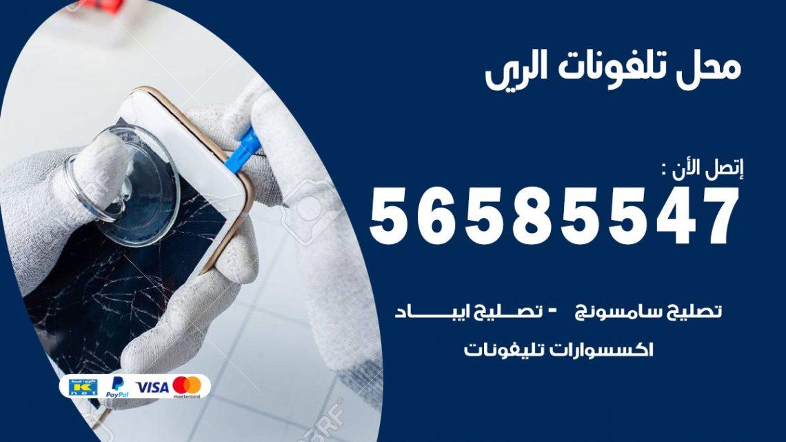 رقم محل تلفونات الري / 56585547 / فني تصليح تلفون ايفون سامسونج خدمة منازل
