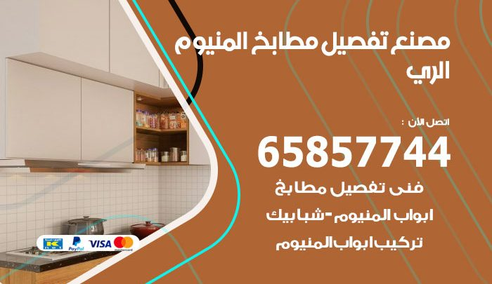 فني تفصيل مطابخ المنيوم الري / 65857744 / مصنع جميع أعمال الالمنيوم