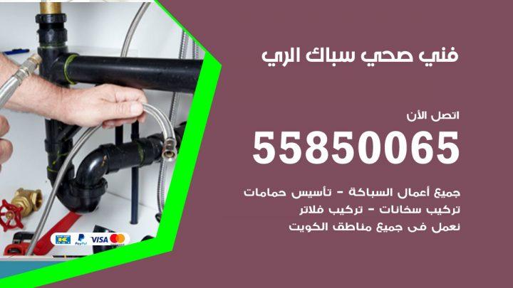 فني سباك صحي الري / 55850065 / معلم ادوات صحية