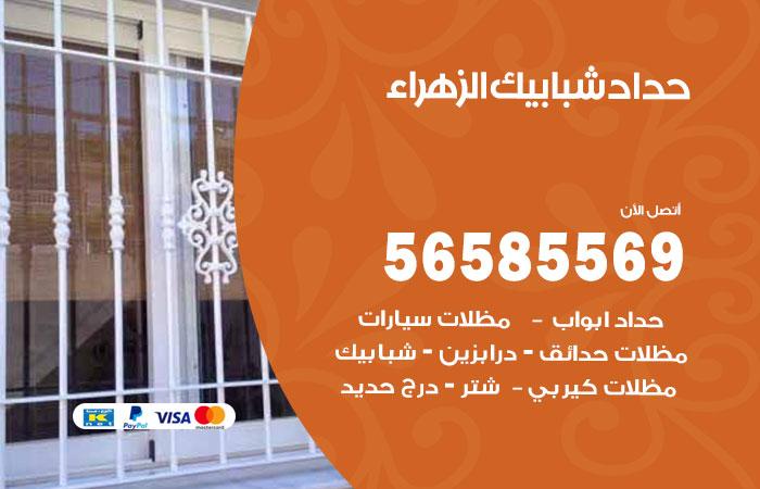 رقم حداد شبابيك الزهراء / 56585569 / معلم حداد شبابيك أبواب درابزين درج مظلات