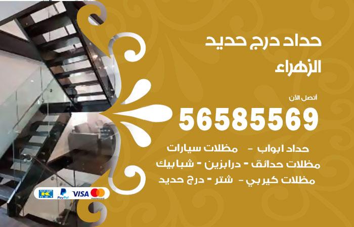 رقم حداد درج حديد الزهراء / 56585569 / فني حداد أبواب درابزين شباك مظلات