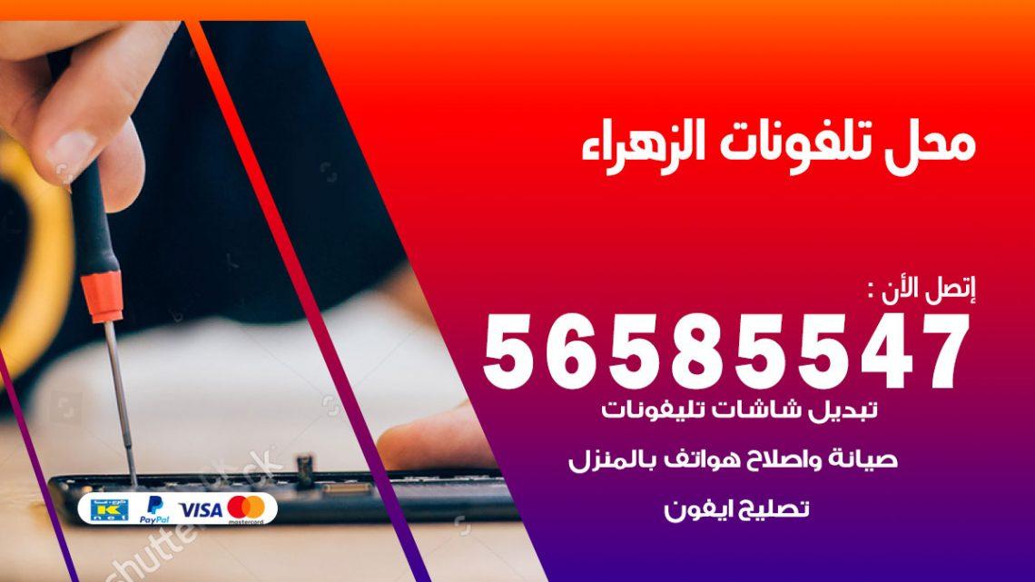 رقم محل تلفونات الزهراء / 56585547 / فني تصليح تلفون ايفون سامسونج خدمة منازل