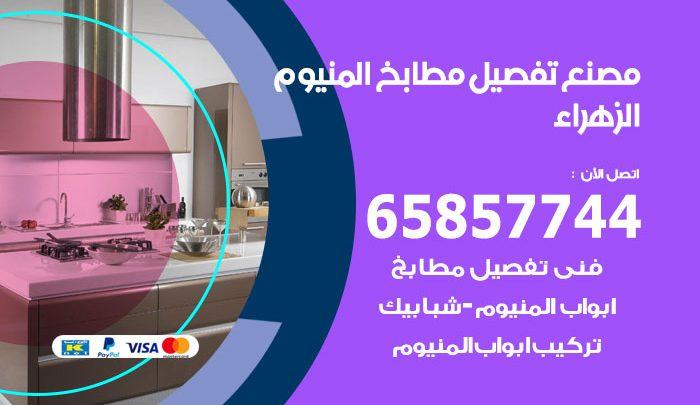 فني تفصيل مطابخ المنيوم الزهراء / 65857744 / مصنع جميع أعمال الالمنيوم