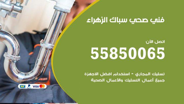 فني سباك صحي الزهراء / 55850065 / معلم ادوات صحية