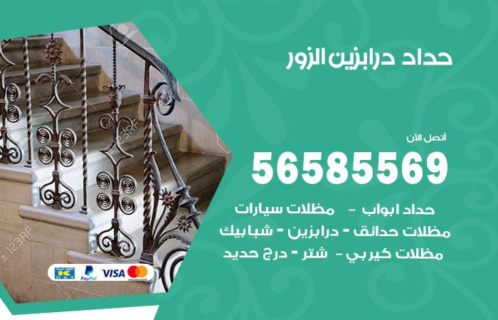 رقم حداد درابزين الزور / 56585569 / معلم حداد تفصيل وصيانة درابزين حديد