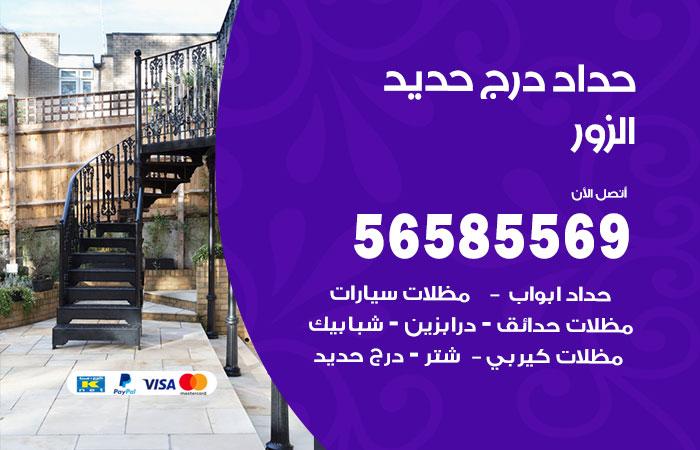 رقم حداد درج حديد الزور / 56585569 / فني حداد أبواب درابزين شباك مظلات