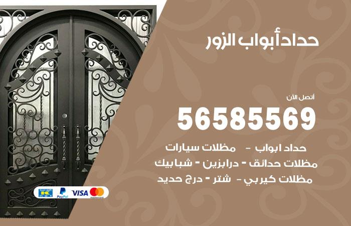 رقم حداد أبواب الزور / 56585569 / معلم حداد جميع أعمال الحدادة