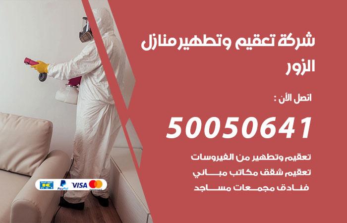 شركة تعقيم وتطهير منازل الزور / 50050641 / تعقيم منازل من فيروس كورونا