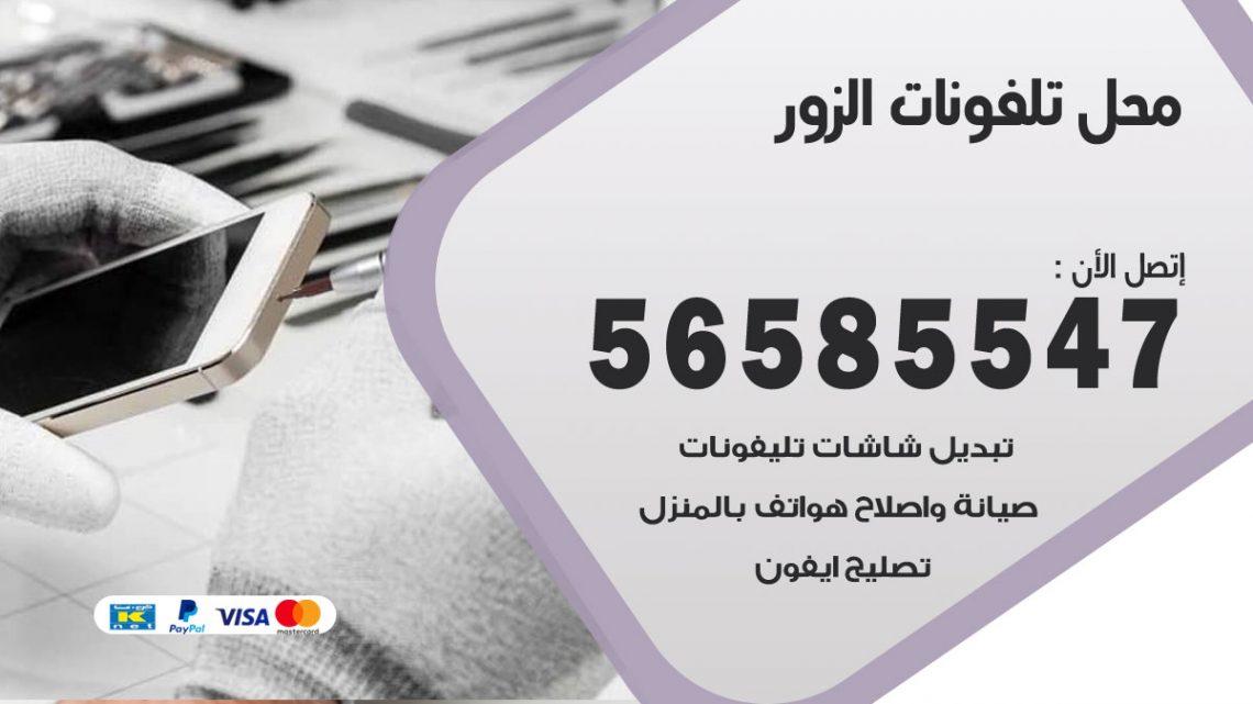 رقم محل تلفونات الزور / 56585547 / فني تصليح تلفون ايفون سامسونج خدمة منازل