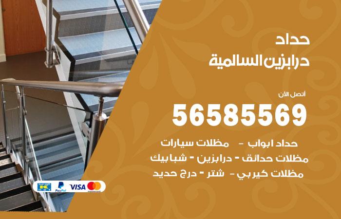رقم حداد درابزين السالمية / 56585569 / معلم حداد تفصيل وصيانة درابزين حديد