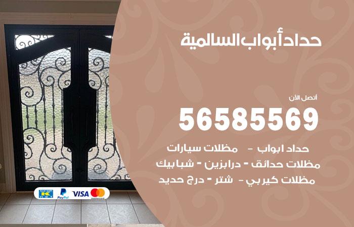 رقم حداد أبواب السالمية / 56585569 / معلم حداد جميع أعمال الحدادة