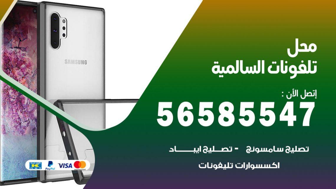 رقم محل تلفونات السالمية / 56585547 / فني تصليح تلفون ايفون سامسونج خدمة منازل
