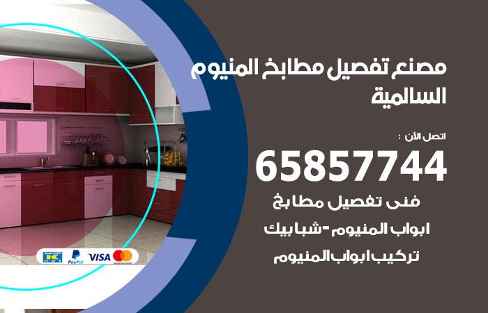 فني تفصيل مطابخ المنيوم السالمية / 65857744 / مصنع جميع أعمال الالمنيوم