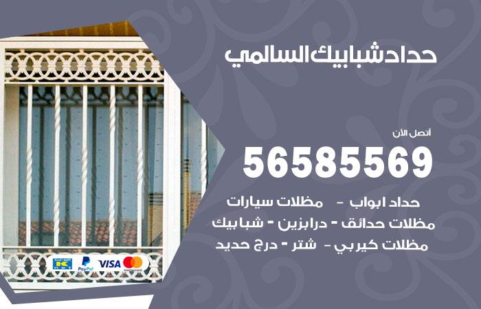 رقم حداد شبابيك السالمي / 56585569 / معلم حداد شبابيك أبواب درابزين درج مظلات