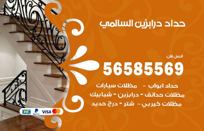 رقم حداد درابزين السالمي / 56585569 / معلم حداد تفصيل وصيانة درابزين حديد