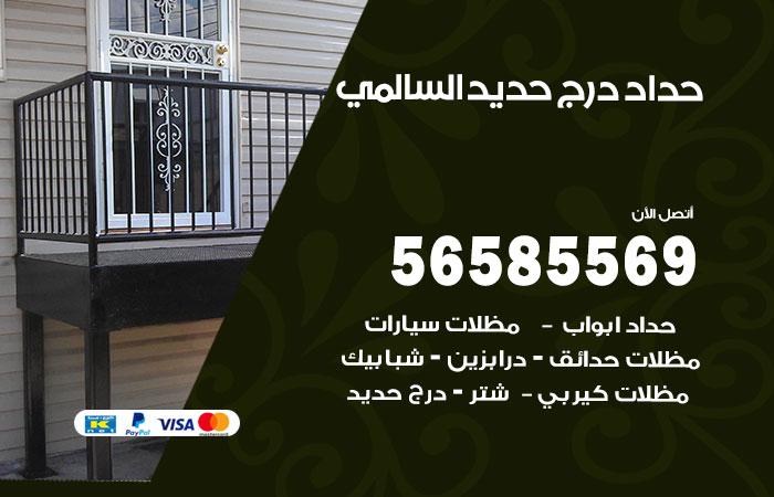 رقم حداد درج حديد السالمي / 56585569 / فني حداد أبواب درابزين شباك مظلات
