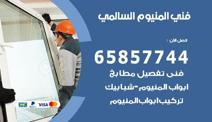 صيانة المنيوم فني محترف السالمي / 65857744 / تركيب أبواب شبابيك مطابخ المنيوم