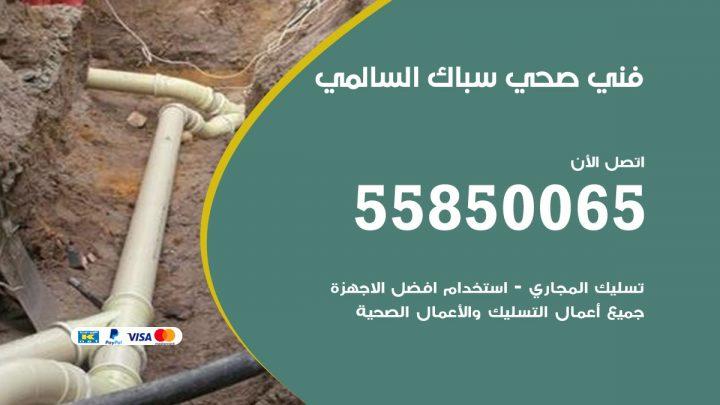 فني سباك صحي السالمي / 55850065 / معلم ادوات صحية